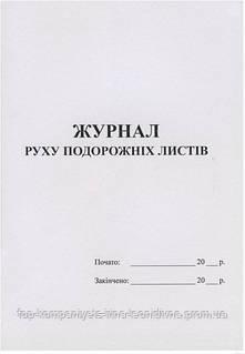 Журнал руху подорожніх листів 24 л. офс.