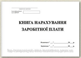 Книга начисления заработной платы 48 л. офс.