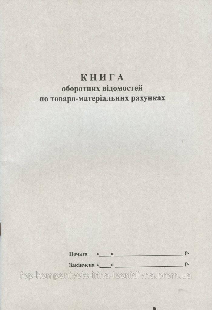 Книга оборотных ведомостей по ТМС 48 л. офс.