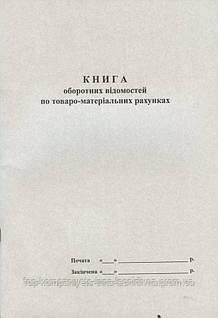 Книга оборотних відомостей за ТМС 48 л. офс.