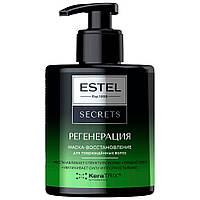 """Маска-восстановление для поврежденных волос """"Регенерация"""" Estel Secrets 275 мл (4606453067841)"""