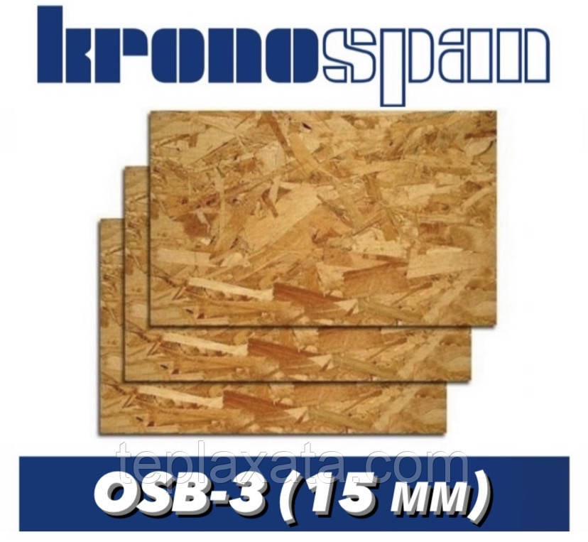 Плита OSB-3 (15 мм) KRONOSPAN (2500х1250х15 мм)