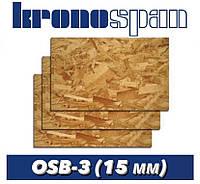 Плита OSB-3 (15 мм) KRONOSPAN (2500х1250х15 мм), фото 1