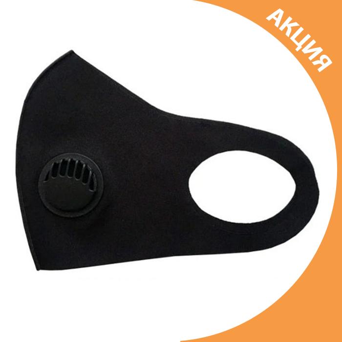 Многоразовая маска защитная с клапаном Питта Маска для лица Fashion MASK, черная 1 шт.