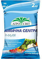 Добриво Селітра аміачна N 34%.  по 2 кг