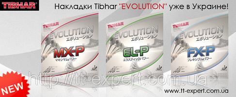 Обзор накладок серии Tibhar Evolution