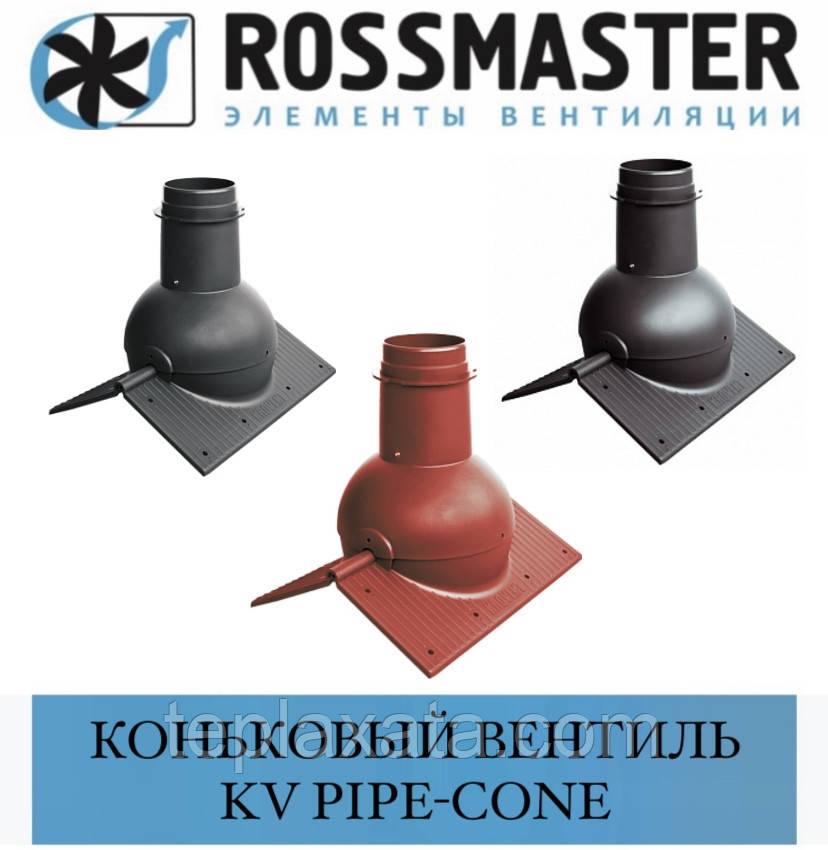 ROSSMASTER KV Коньковий вентиль Pipe-Cone (без ковпака)