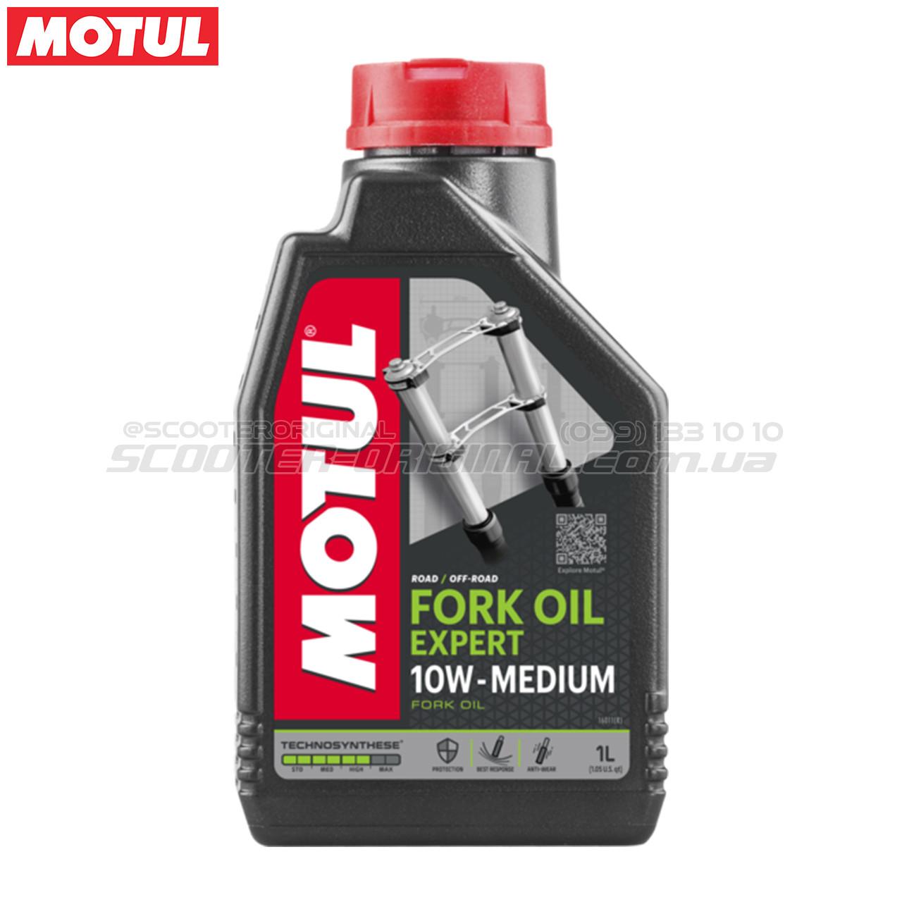 Гідравлічне масло MOTUL Fork Oil Expert Medium 10W (1 літр)