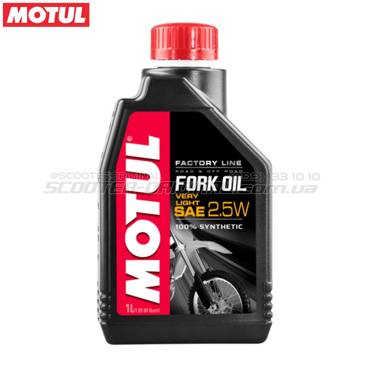 Гидравлическое масло MOTUL Fork Oil Factory Line Very Light 2.5W (1 литр)