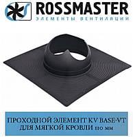 ROSSMASTER KV Base-VT 110 Проходной элемент (при монтаже мягкой кровли), фото 1