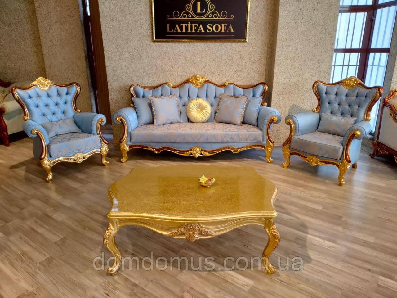 """Комплект мягкой мебели """"Gold"""" (диван + два кресла, Барокко) Latifa Sofa, Турция"""