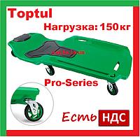 Toptul JCM-0401. Лежак для ремонта авто, автослесаря, автосервиса, подкатной, тележка подкатная, автомобиля