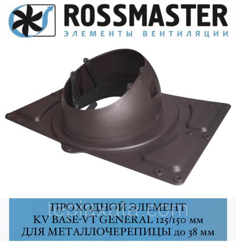 ROSSMASTER KV Base-VT General 125/150 Проходной элемент универсальный (любой тип кровли)