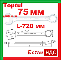 Toptul AAEB7575. 75 мм, L-720 мм. Ключ рожково накидной, комбинированный, на 75