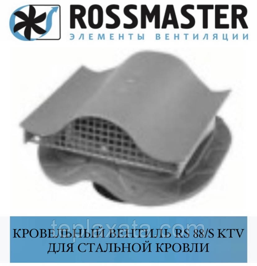 ОПТ - ROSSMASTER RS 88 S Покрівельний вентиль для сталевої покрівлі