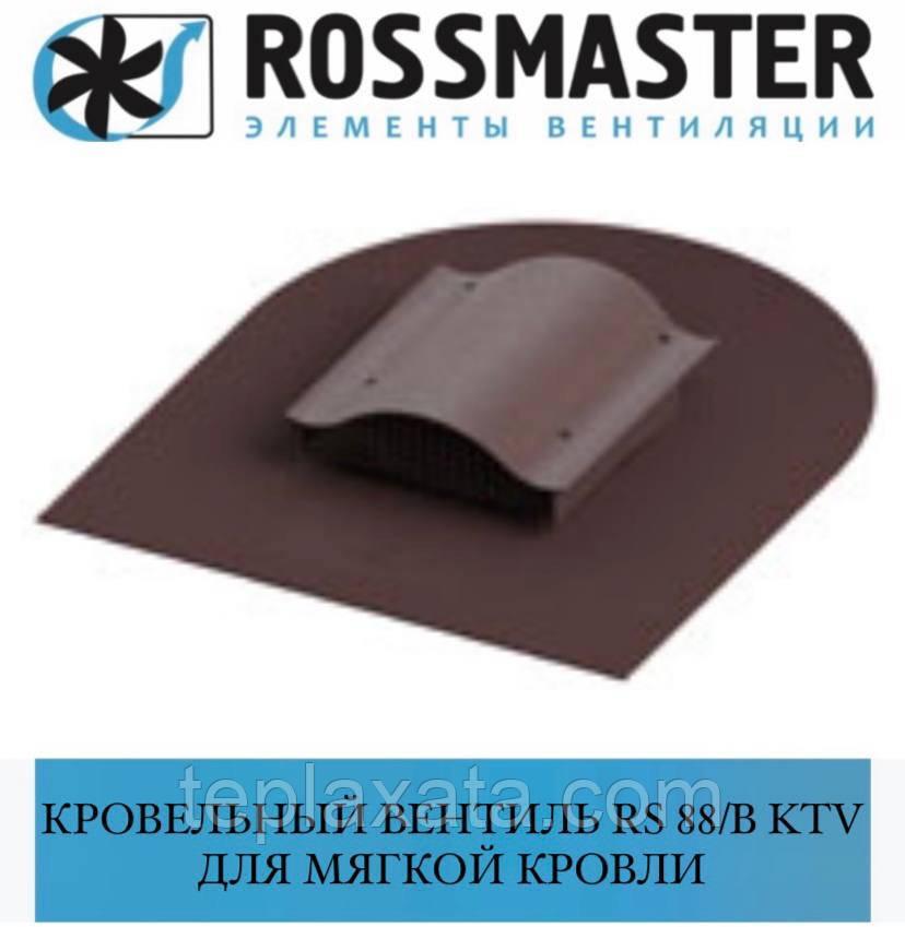 ОПТ - ROSSMASTER RS 88 B Покрівельний вентиль (до монтажу бітумної)