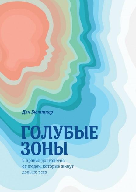 Голубые зоны. 9 правил долголетия от людей, которые живут дольше всех | Бюттнер Дэн