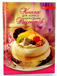 Кулінарна книга СКАТ, А5/80л.,тверда обкладинка (12шт/уп)