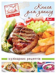 Кулінарна книга СКАТ, В6/128л.,тверда обкладинка (16шт/уп)