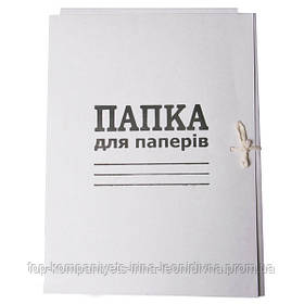 Папка картонна на зав'язках, 0.3 мм.,клеєний клапан, Україна (50шт/уп)