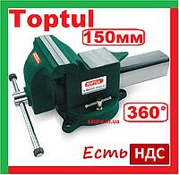 Toptul DJAC0106. 150 мм, 360 градусов. Тиски слесарные, поворотные, настольные, стальные