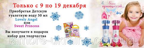 Подарки ко Дню Святото Николая, при покупке Детских ароматов Ламбре
