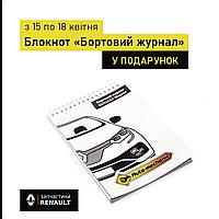 """Блокнот """"Бортовий журнал"""""""