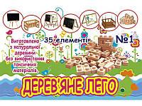 Лего деревянное №3 105 элементов  Винни пух ВП-012\3