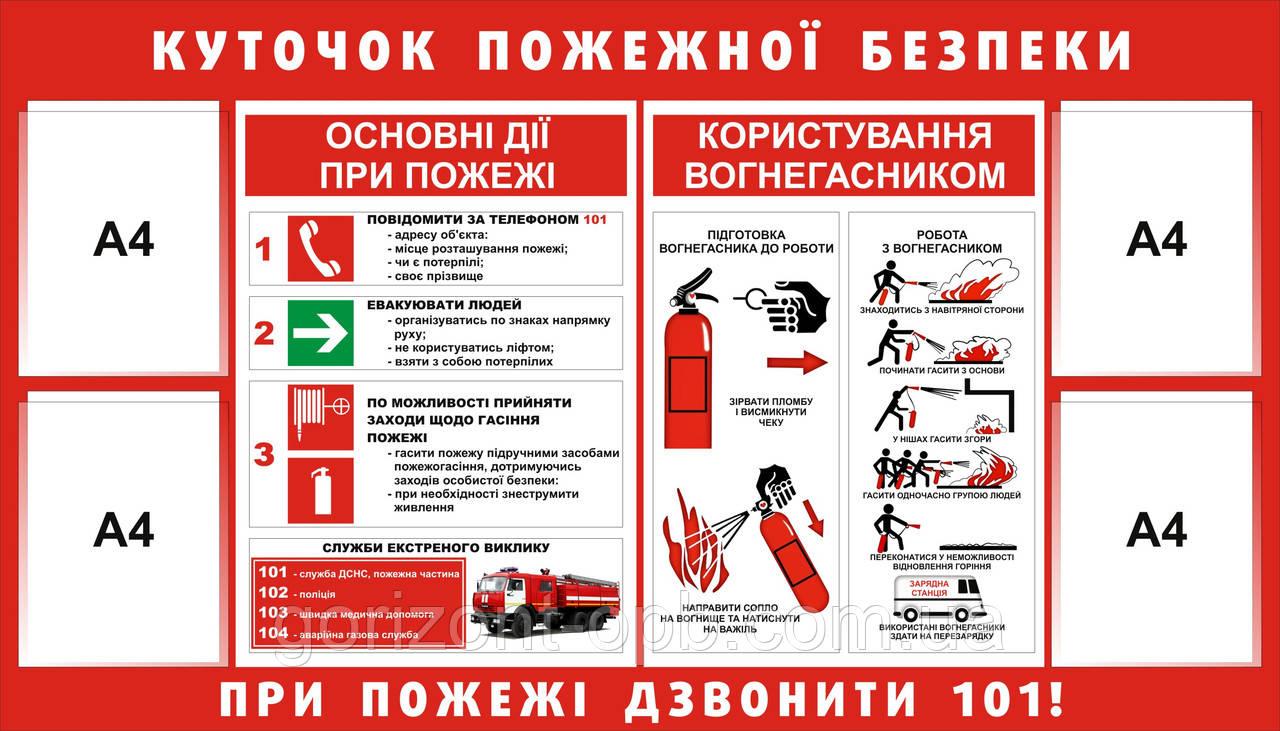 "Стенд ""Уголок пожарной безопасности"" 800х1400 мм (4 кармана А4)"