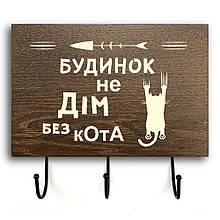 """Дерев'яна вхідна вішалка-табличка """"Будинок не дім"""" 20х30"""