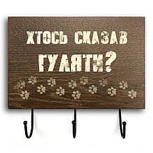 """Дерев'яна вхідна вішалка-табличка """"Хтось сказав"""" 20х30"""