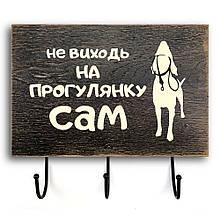 """Дерев'яна вхідна вішалка-табличка """"Не виходь на прогулянку"""" 20х30"""