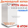 Котел АТОН АОГВ-16Е (16ЕВ) 16кВт дымоходный газовый, Украина