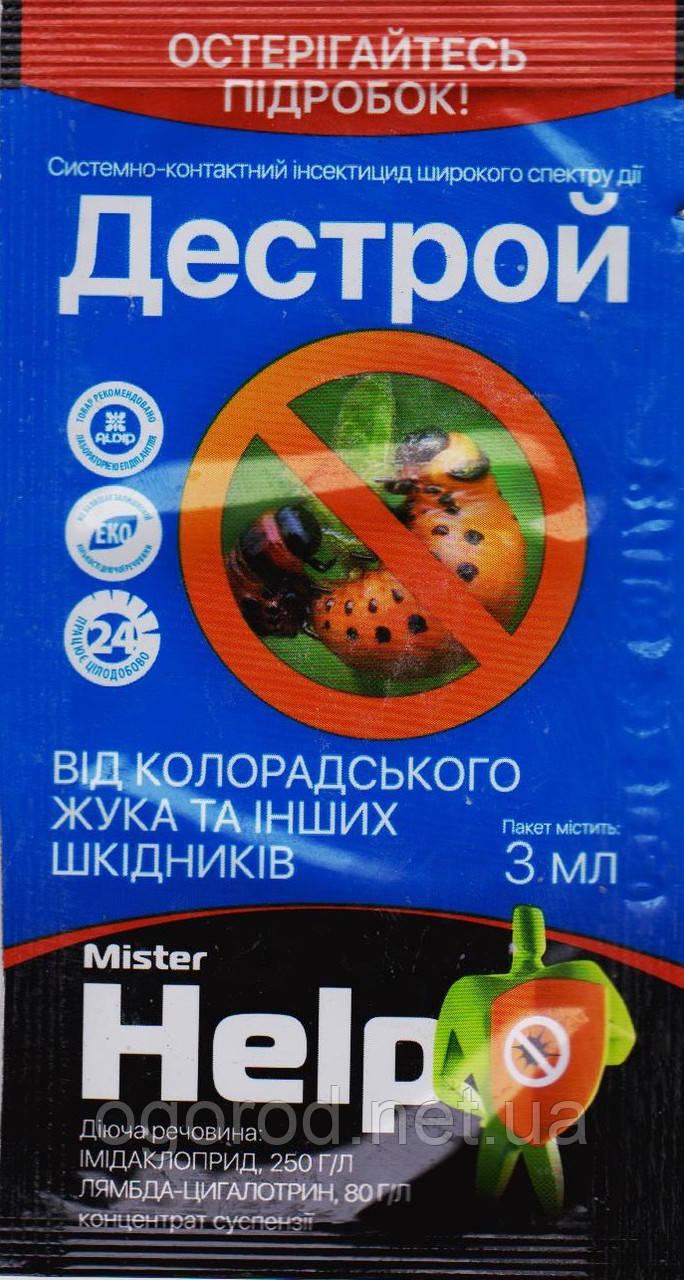 Дестрой от колорадского жука и вредителей сада