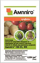 Амплиго от гусениц и насекомых Syngenta Швейцария оригинал 4 мл