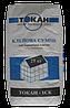 Клей для керамической плитки  ТОКАН-1СК