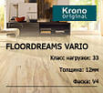 Ламинат Krono Original Floordreams Vario 4277 Дуб Меридиан, фото 5