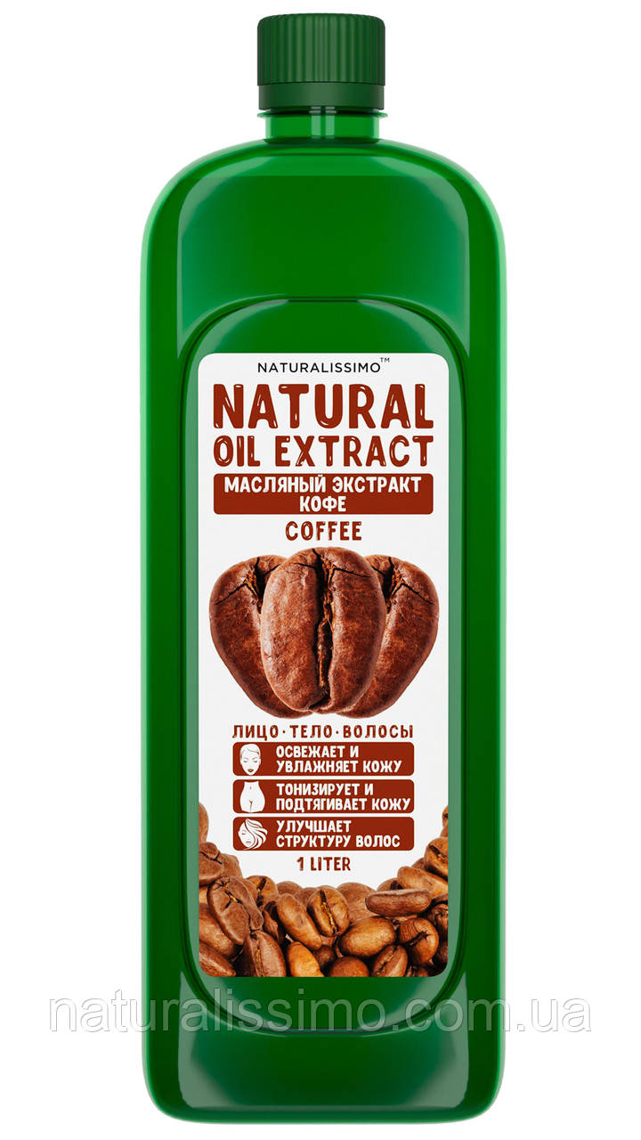 Экстракт кофе масляный для антицеллюлитного массажа, 1л