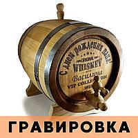 Бочка Дубовая 20 литров с Лазерной гравировкой, Бочка для вина, коньяка, бурбона, виски, пива, самогона, водки