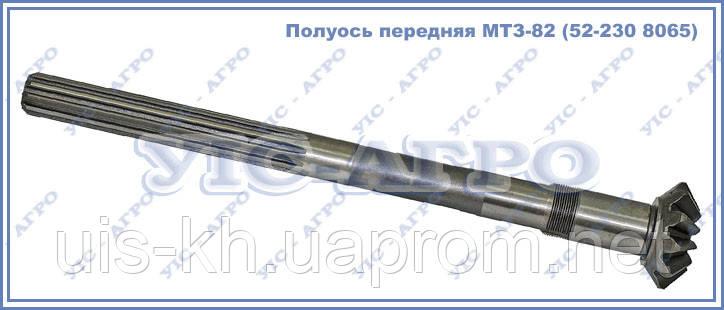 Полуось МТЗ-82 (52-2308065) передний ведущий мост