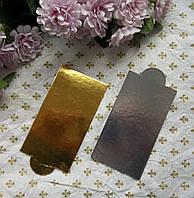 """Подложки для пирожных """"Прямоугольник золото - серебро 6*11 см"""" 50 шт."""
