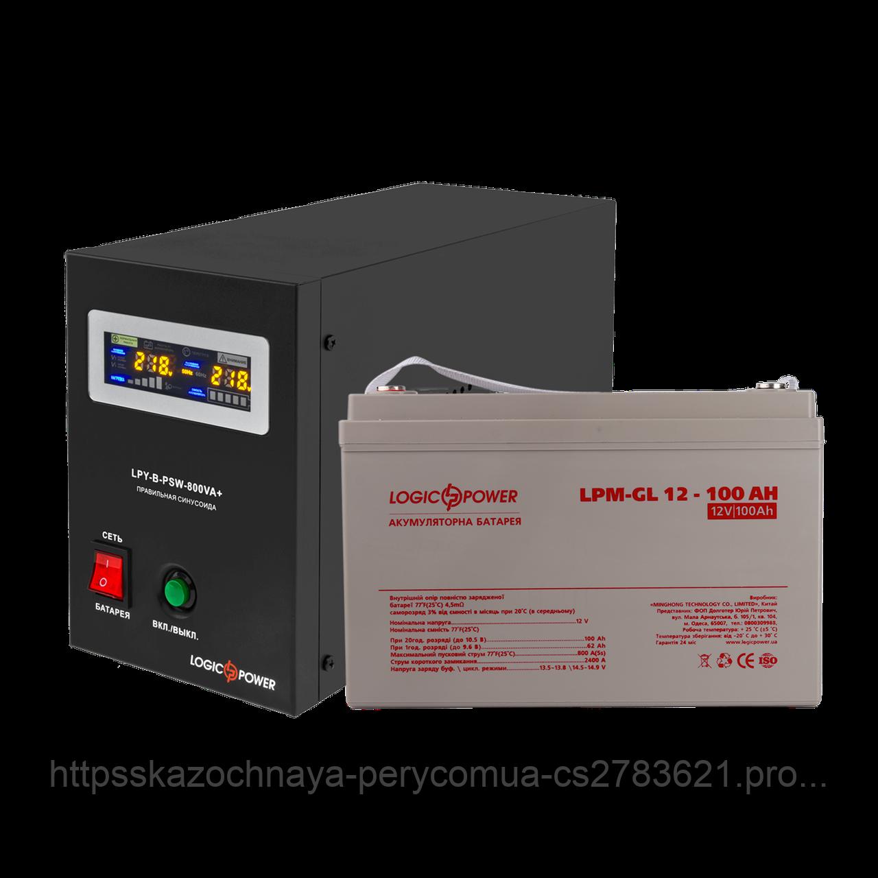 Комплект резервного питания для котла и теплого пола Logicpower B800 + гелевая батарея 1400ватт