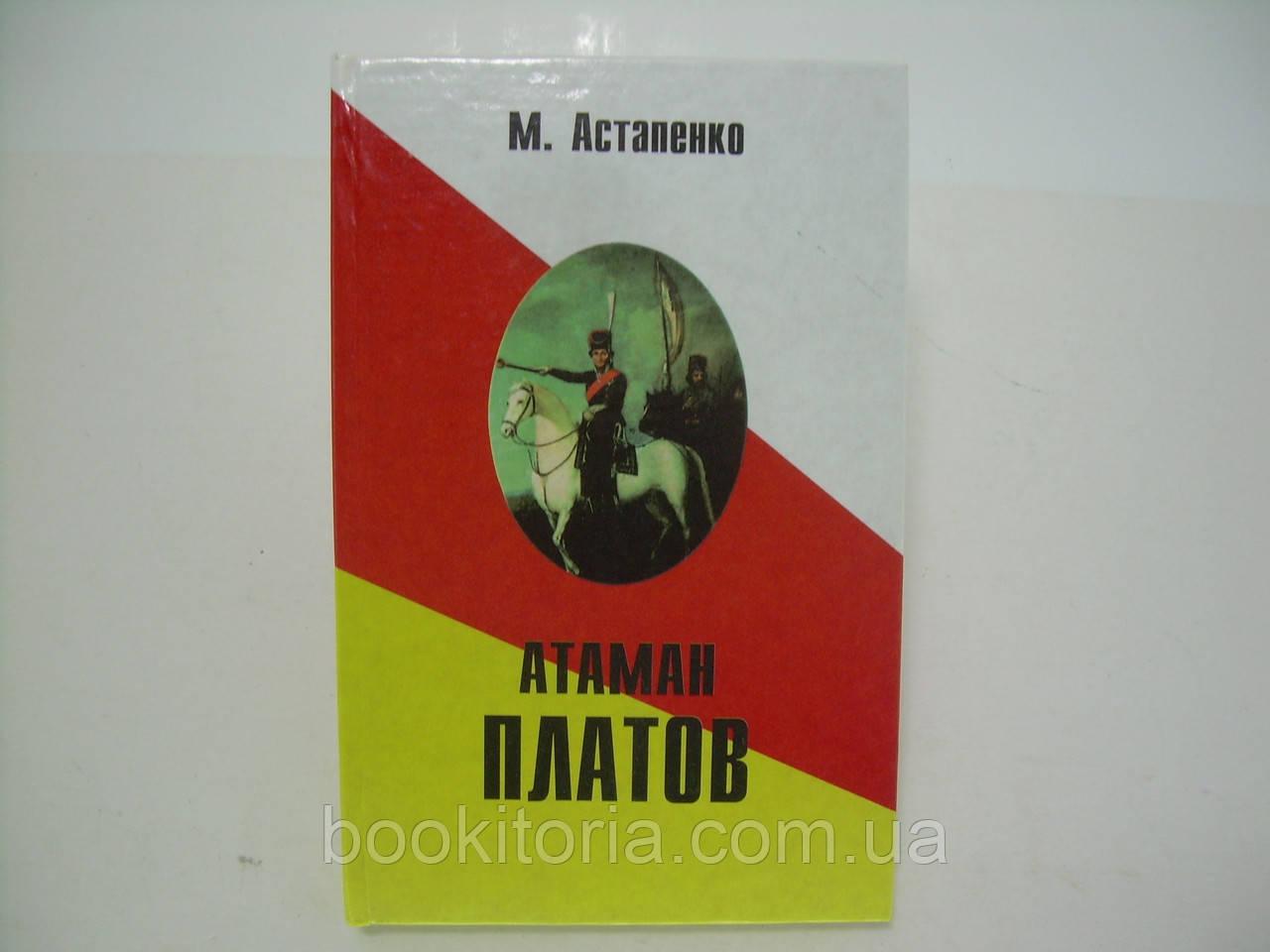 Астапенко М. Атаман Платов (б/у).