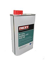 Синтетичне полиалкилгликольное фреонове масло NEXT PAG46 для а/к R134a, р. Ассен, Нідерланди