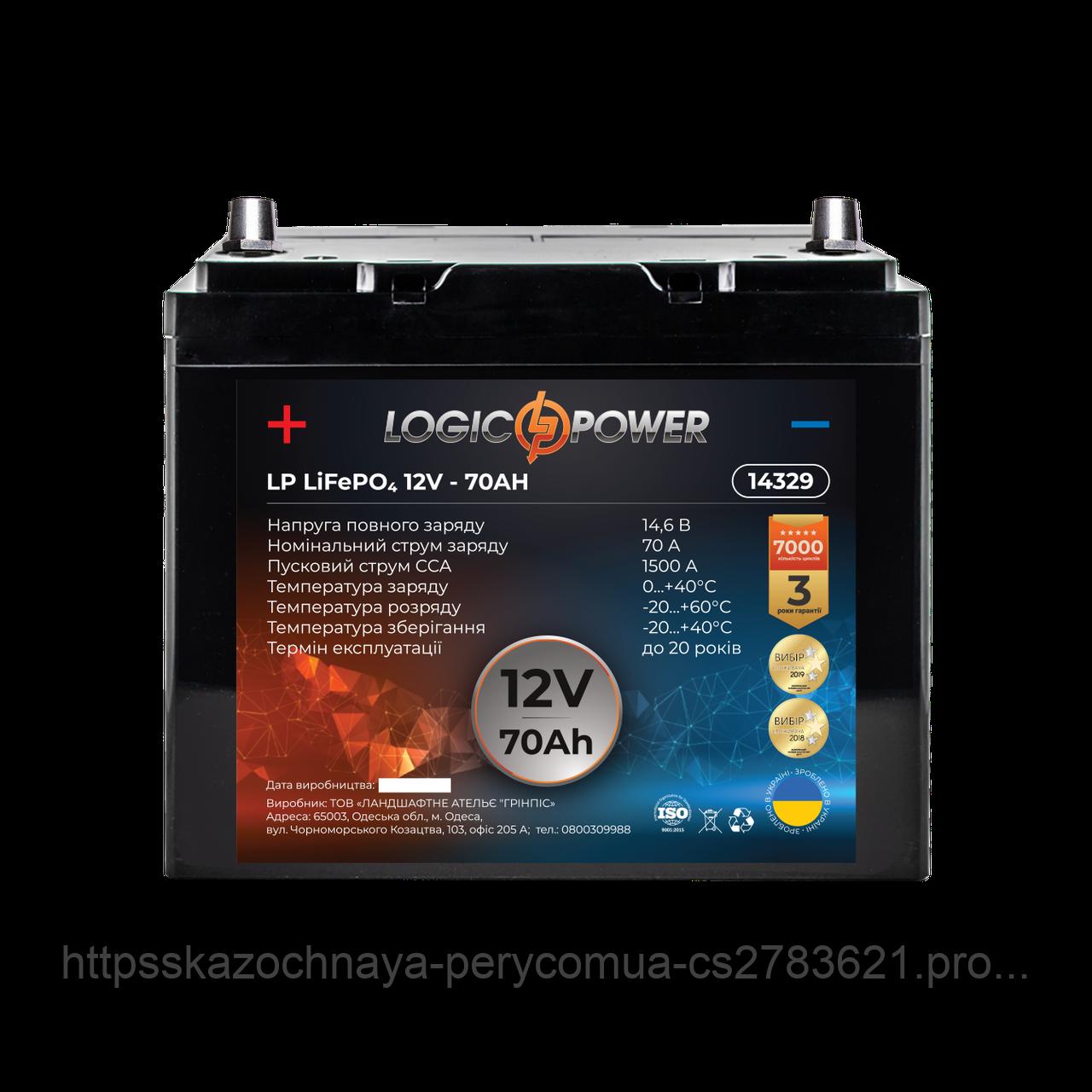 Акумулятор для автомобіля літієвий LP LiFePO4 12V - 70 Ah (+ зліва, пряма полярність) пластик