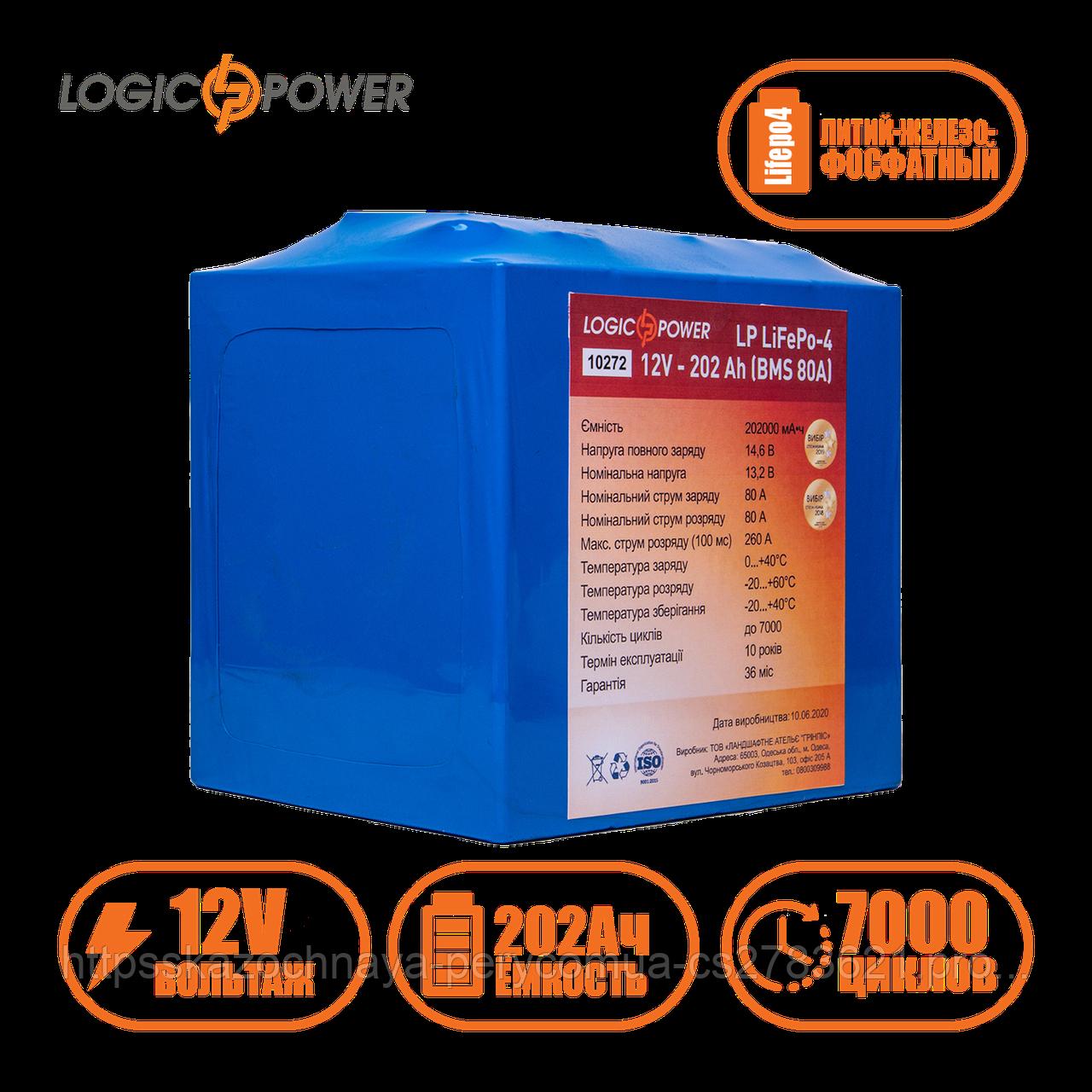 Акумулятор LP LiFePo-4 12V - 202 Ah (BMS 80A/40A)