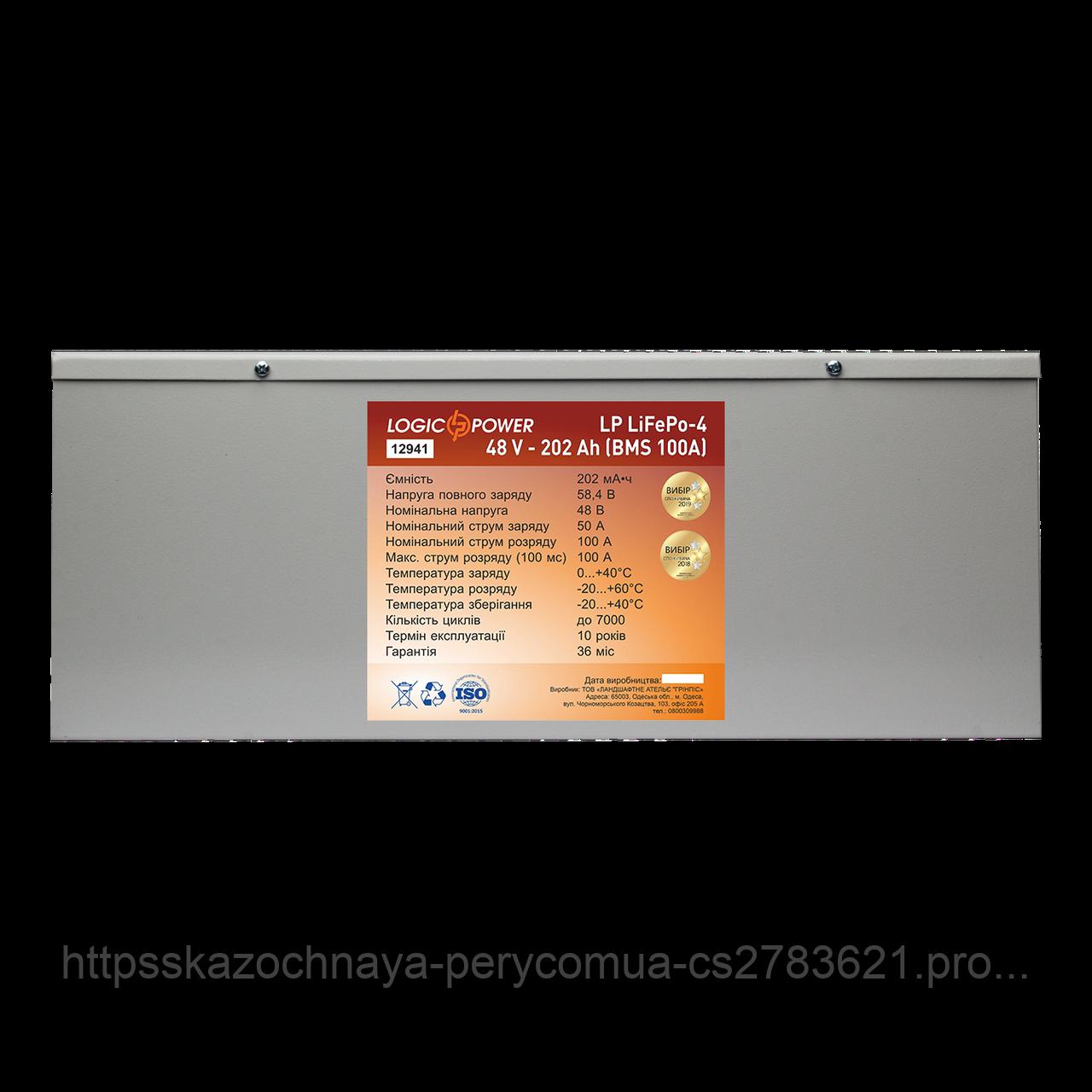 Акумулятор LP LiFePO4 48V - 202 Ah (BMS 100A) метал