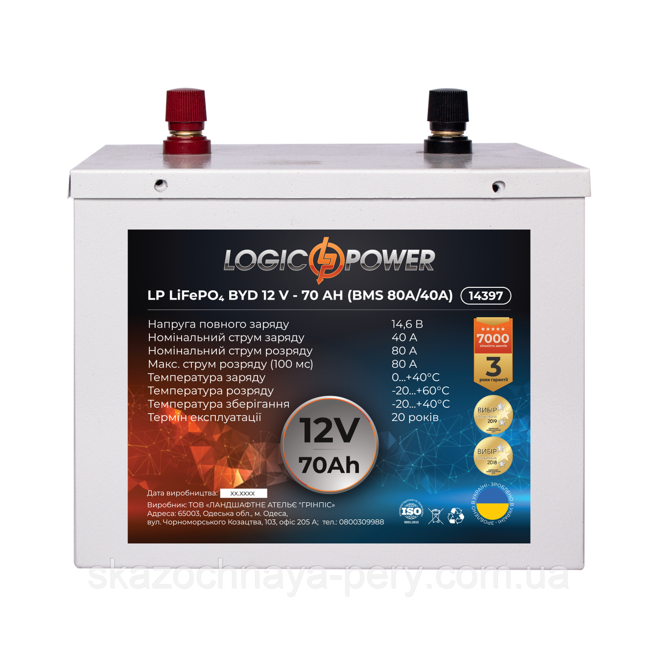 Аккумулятор LP LiFePO4 BYD 12V - 70 Ah (BMS 80A/40А) металл