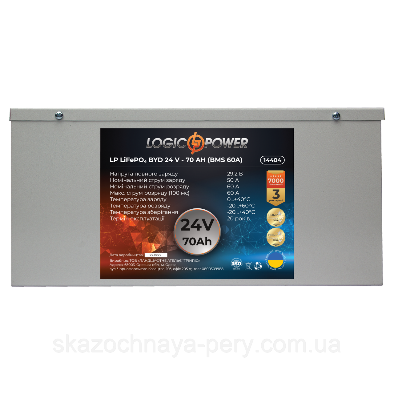 Акумулятор LP LiFePO4 BYD 24V - 70 Ah (BMS 60А) метал