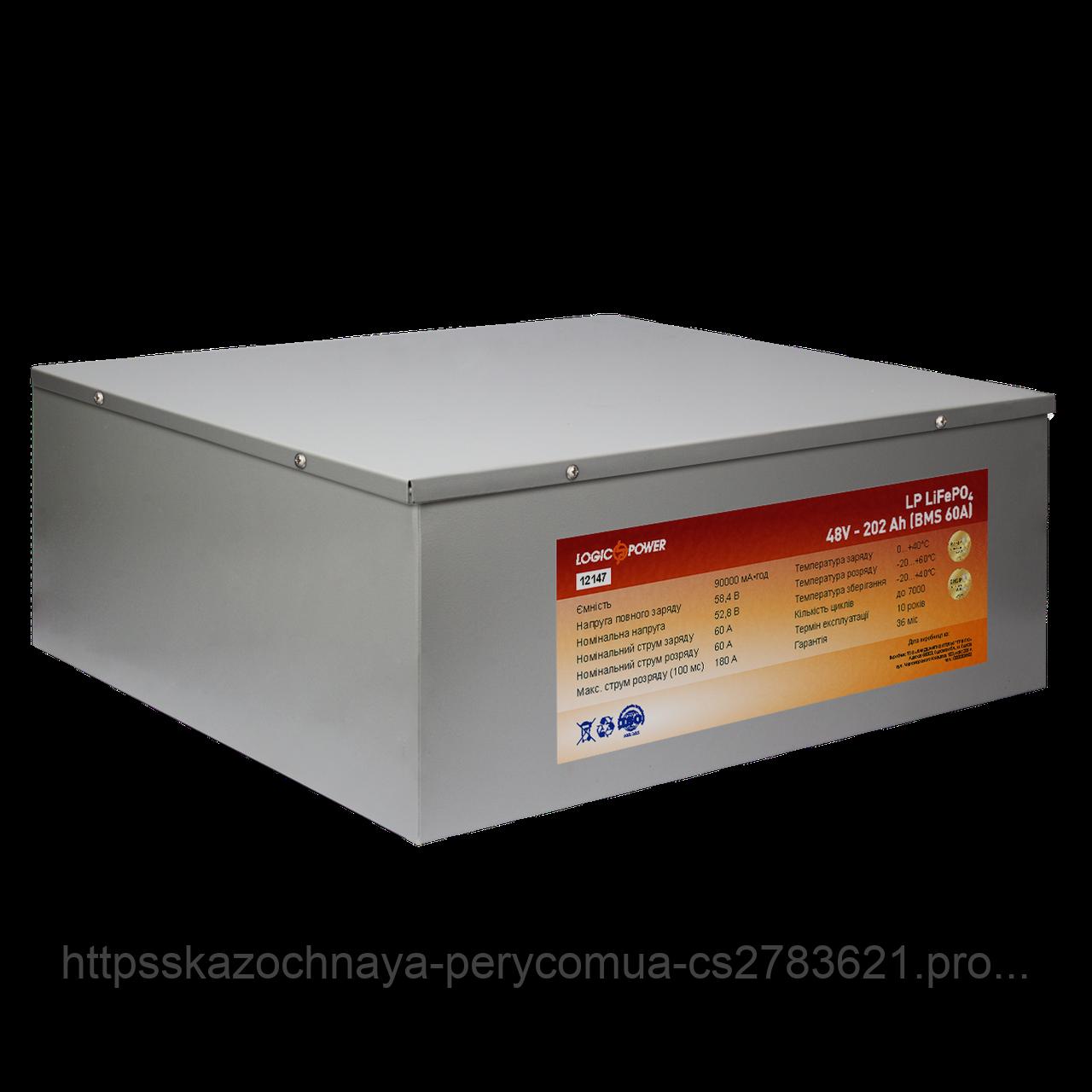 Акумулятор LP LiFePO4 48 V - 202 Ah (BMS 60A) метал